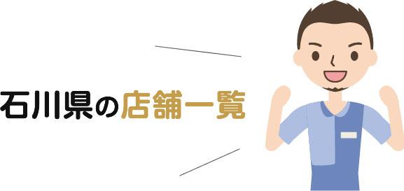 石川県の店舗一覧