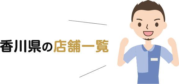 香川県の店舗一覧