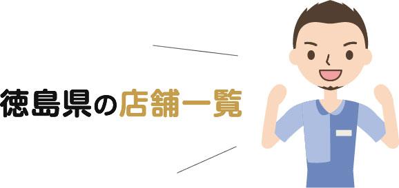 徳島県の店舗一覧