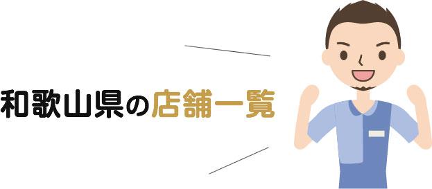 和歌山県の店舗一覧